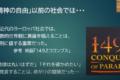 精神の自由以前の世界では 志田陽子公演動画キャプチャ